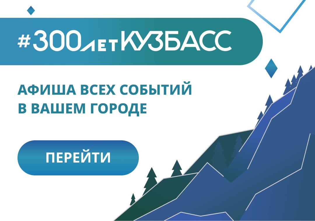 Платформа Кузбасс-Онлайн